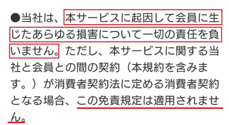 出会いチャット、会える恋活SNS - ぱんだトーク利用規約