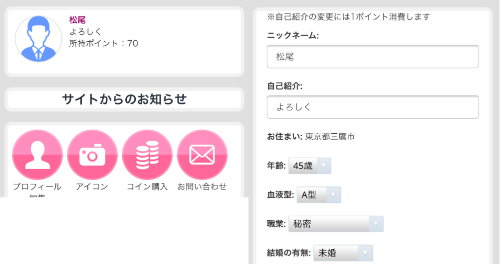 大人の恋活はペロチャット~フレ出会いチャットアプリ会員登録