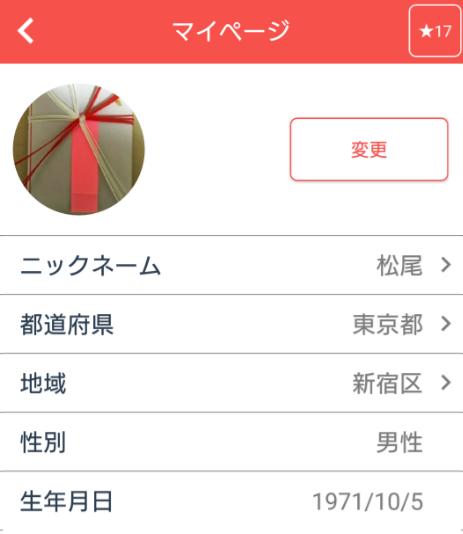 悪質出会い系アプリpostme会員登録