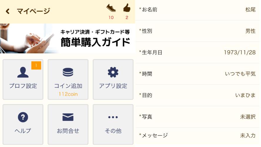 【スマチャ】happyな出会いが探せるsnsチャットアプリ!会員登録