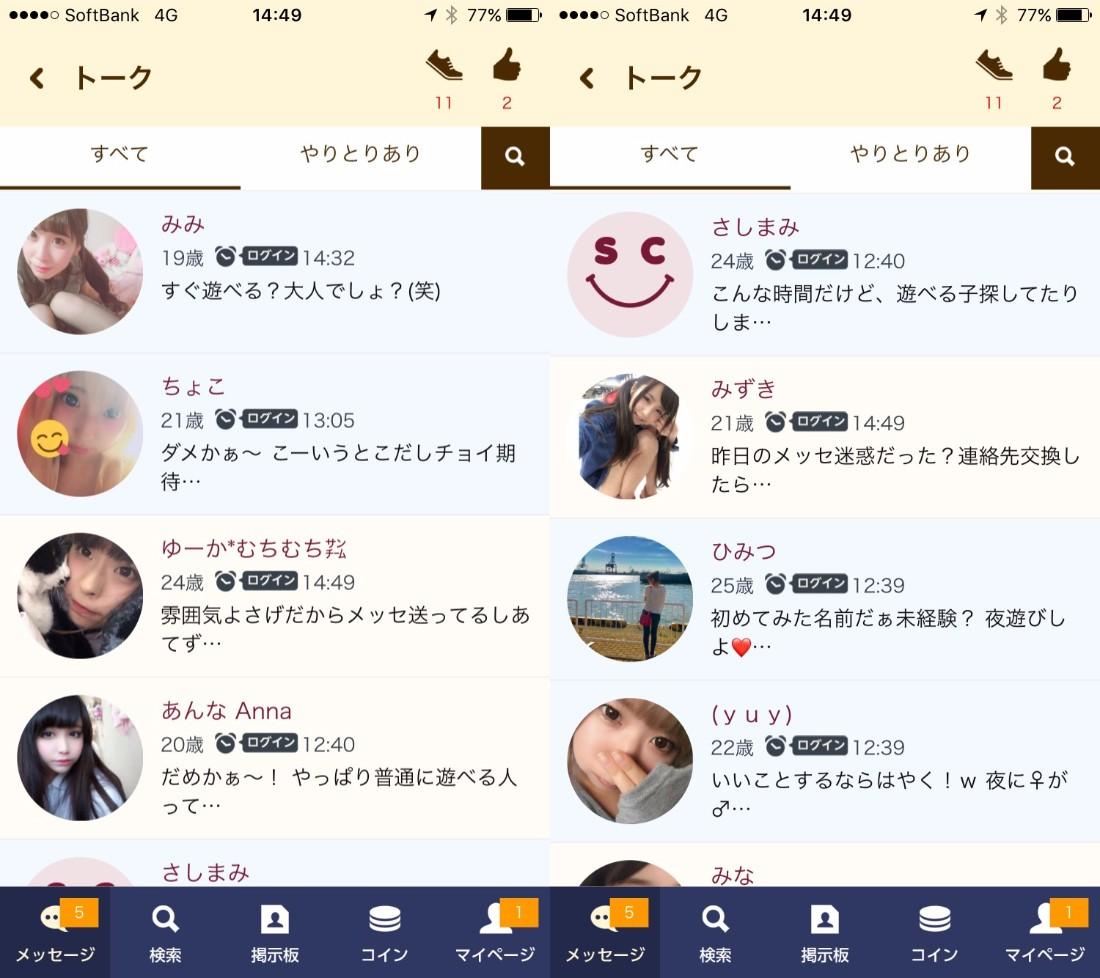 【スマチャ】happyな出会いが探せるsnsチャットアプリ!サクラ