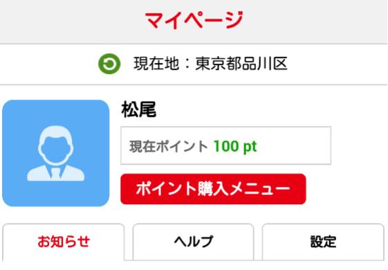 悪徳出会い系アプリ「AndU」会員登録