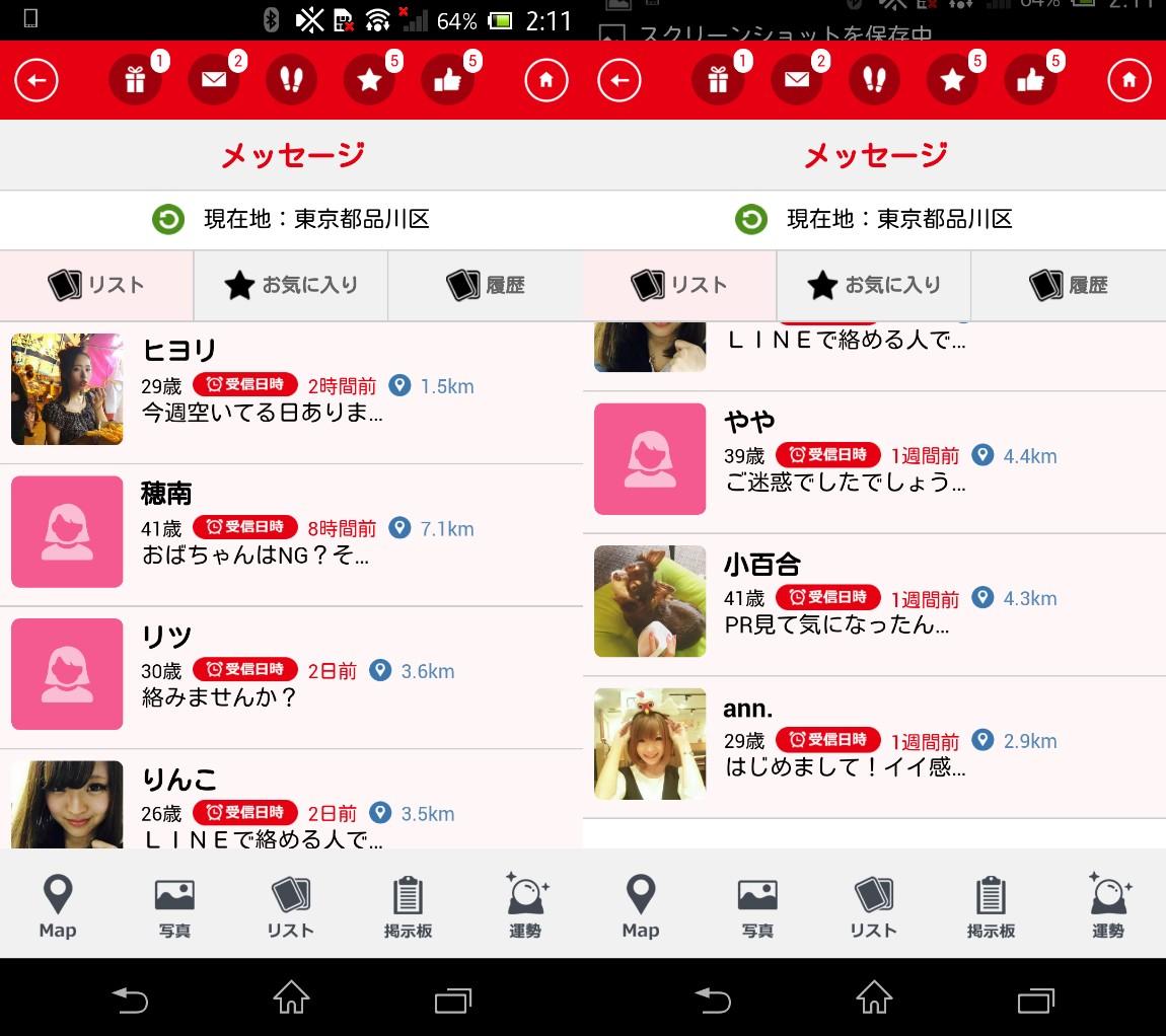 悪徳出会い系アプリ「AndU」サクラ
