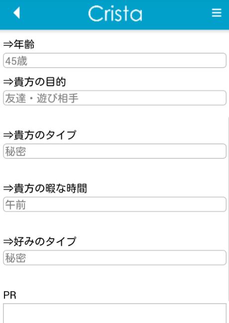 友達作り出会系チャットトーク恋活クリスタ 恋人探し無料アプリ会員登録