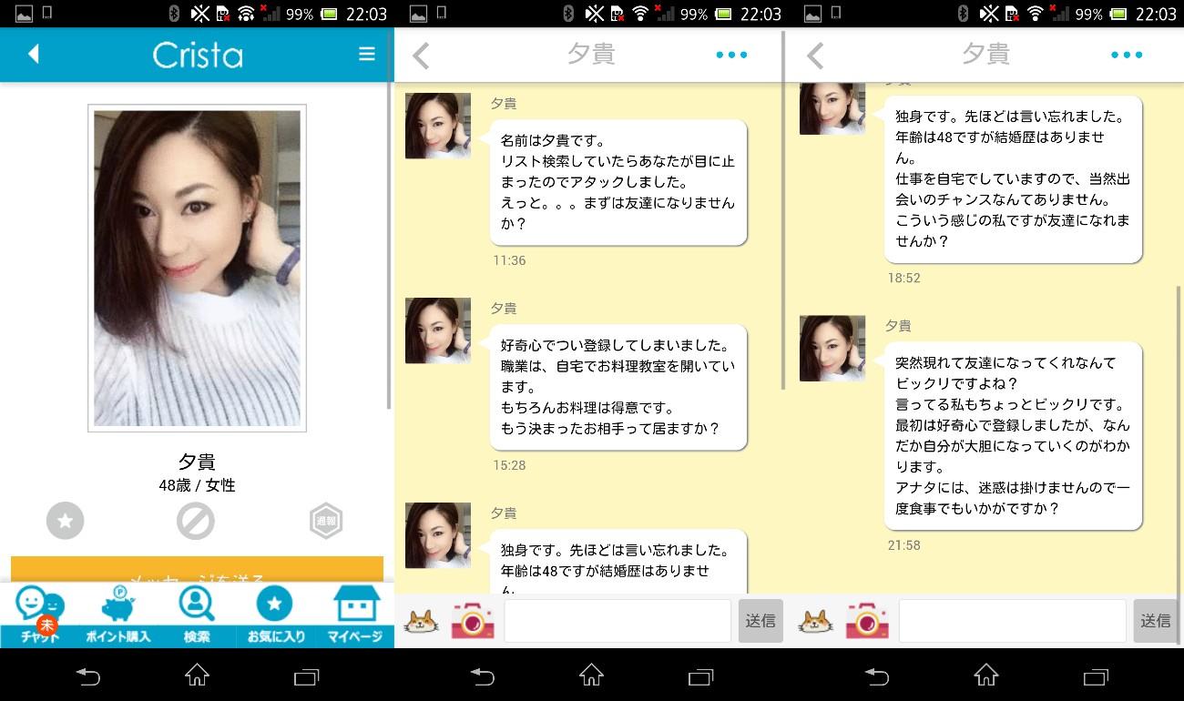 友達作り出会系チャットトーク恋活クリスタ 恋人探し無料アプリサクラ