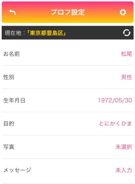 ソーシャルネットワーキングシステム(sns)のfeeling【フィーリング】会員登録