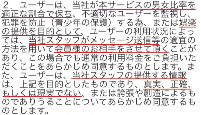 ソーシャルネットワーキングシステム(sns)のfeeling【フィーリング】利用規約