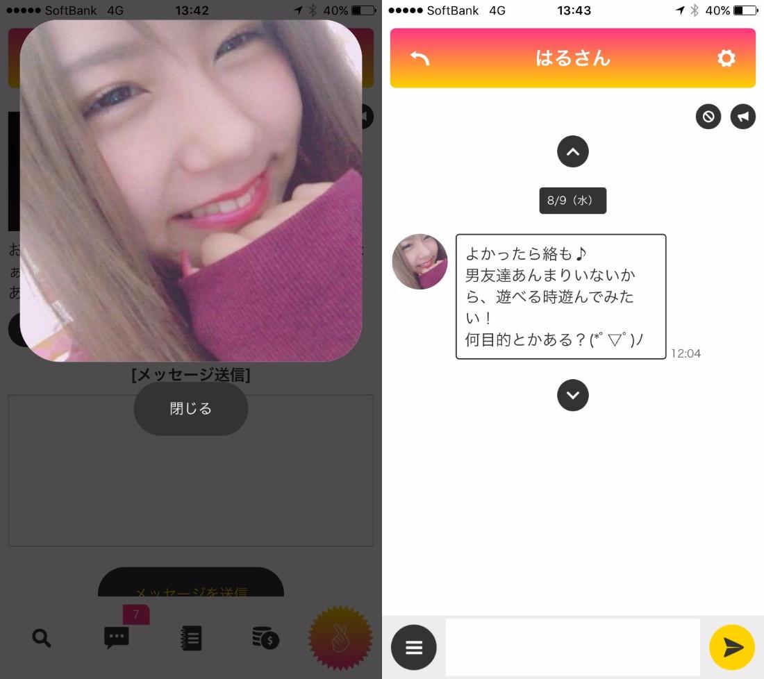 ソーシャルネットワーキングシステム(sns)のfeeling【フィーリング】サクラ
