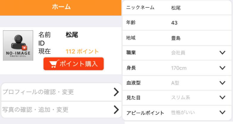 大人の出会い系アプリ-gogo!-リアルな恋愛コミュニティ会員登録