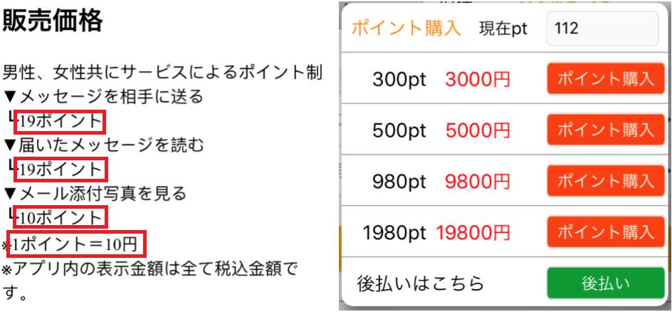 大人の出会い系アプリ-gogo!-リアルな恋愛コミュニティ料金