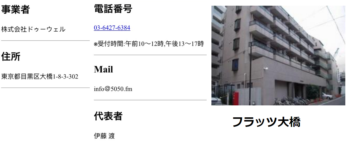 大人の出会い系アプリ-gogo!-リアルな恋愛コミュニティ運営