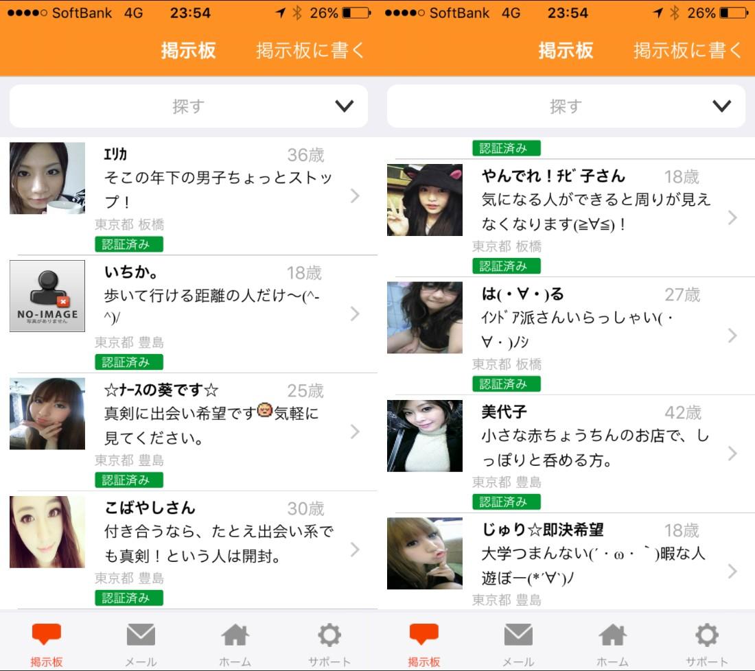 大人の出会い系アプリ-gogo!-リアルな恋愛コミュニティサクラ