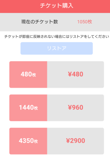 悪徳出会い系アプリ「JAMトーク」料金