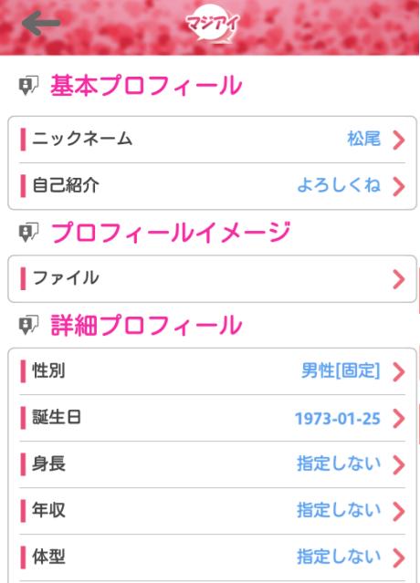 登録無料チャット【マジアイ】恋活・婚活・友達作りを完全サポート♪会員登録
