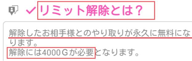 登録無料チャット【マジアイ】恋活・婚活・友達作りを完全サポート♪リミット解除とは?
