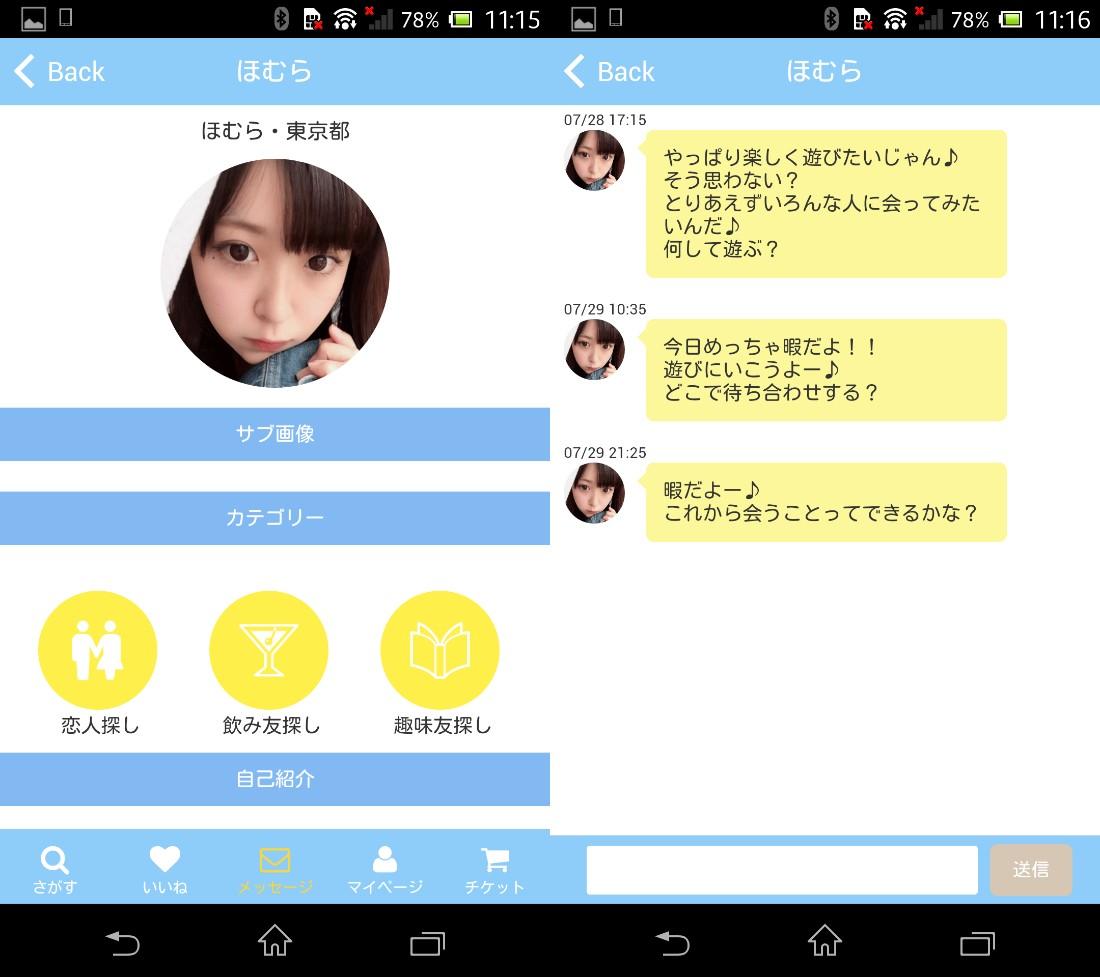 ナチュ恋〜人気のチャットアプリサクラ