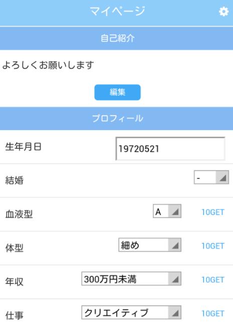ナチュ恋〜人気のチャットアプリ会員登録