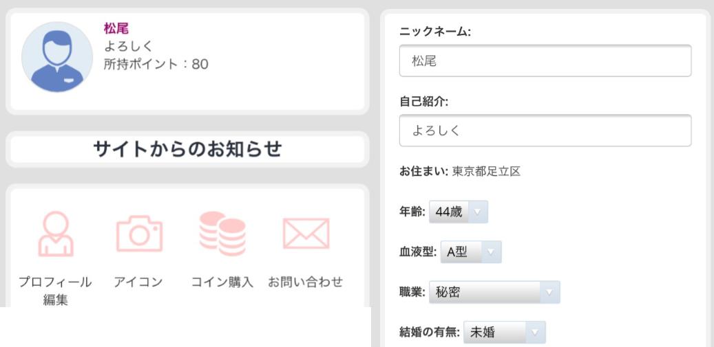 出会い恋人探しマッチング恋愛アプリの「恋愛専科」会員登録