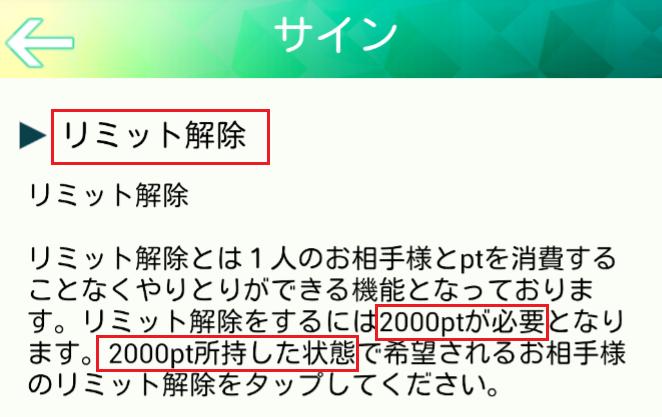 詐欺出会いアプリ「SIGN」リミット解除