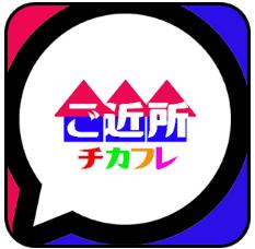 サクラ出会い系アプリ「チカフレ」