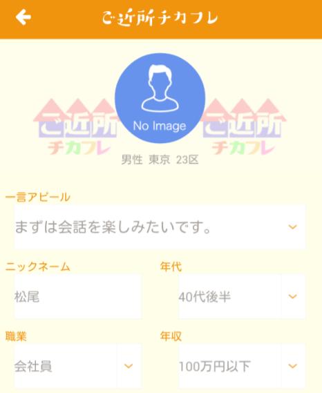 サクラ出会い系アプリ「チカフレ」会員登録