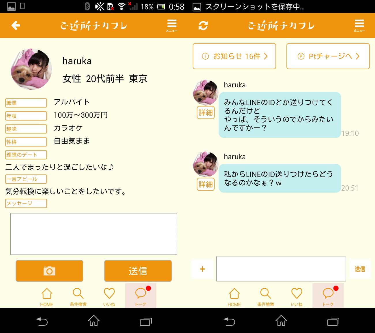 サクラ出会い系アプリ「チカフレ」サクラ