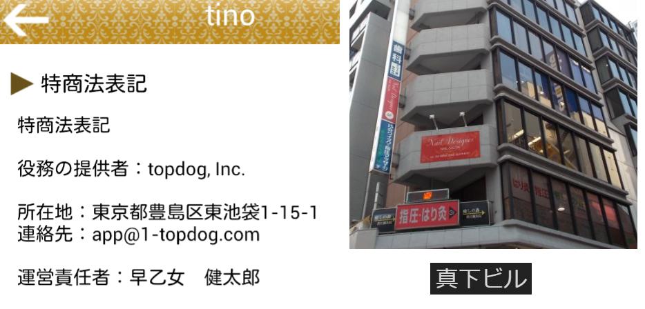 詐欺出会い系アプリTINO(ティノ)運営