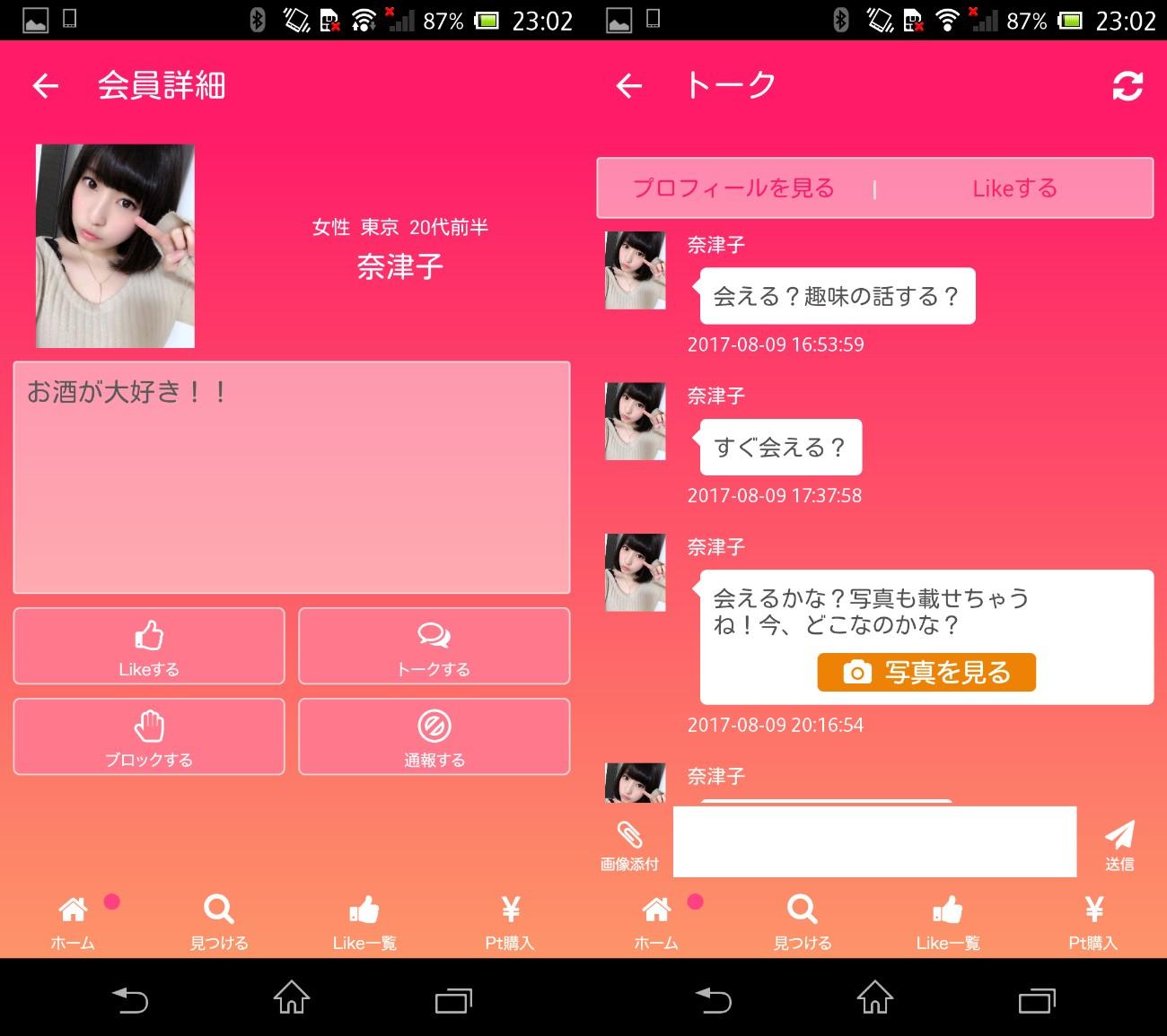 トモコエは検索ソーシャルアプリサクラ