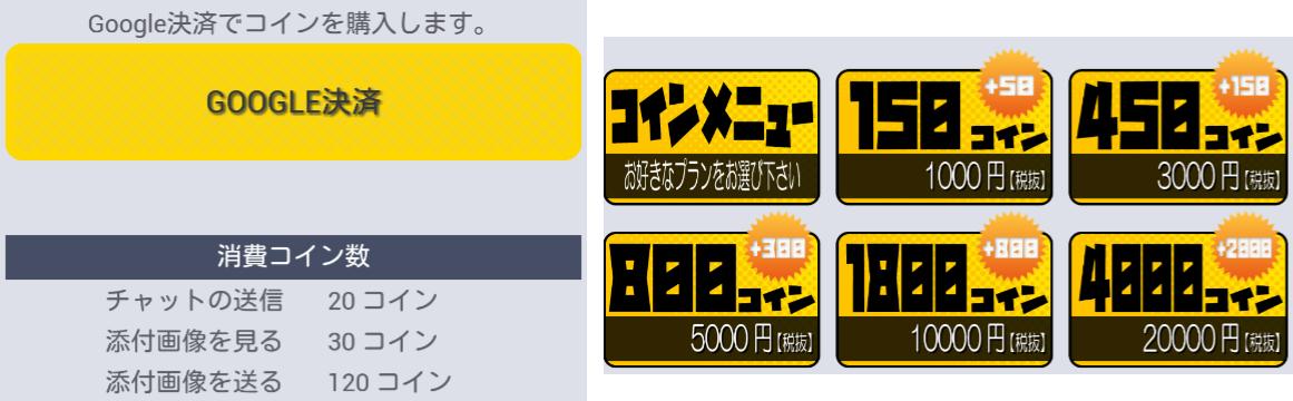 出会いにチャット&掲示板アプリ「友恋」無料登録の出会系アプリ料金