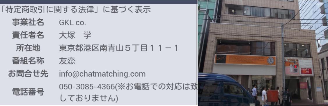 出会いにチャット&掲示板アプリ「友恋」無料登録の出会系アプリ運営