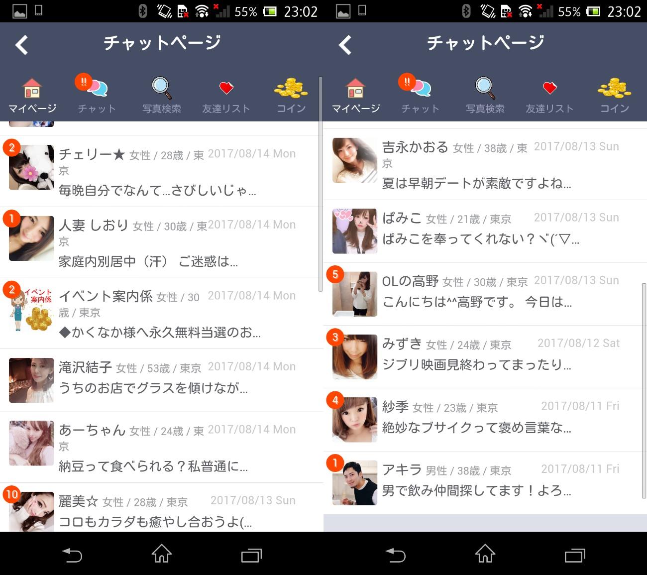 出会いにチャット&掲示板アプリ「友恋」無料登録の出会系アプリサクラ