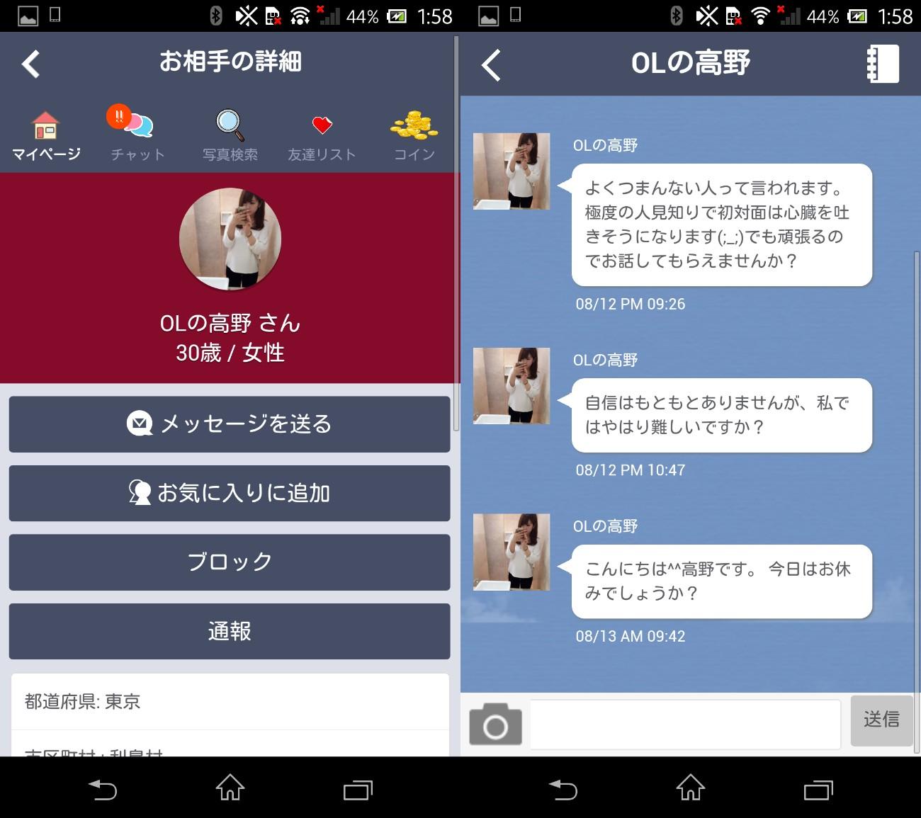 出会いにチャット&掲示板アプリ「友恋」無料登録の出会系サクラアプリ
