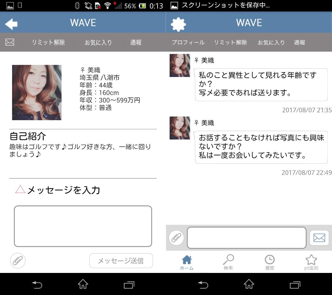 出会いの波に乗ってね-WAVE-友達探しするチャットアプリサクラ