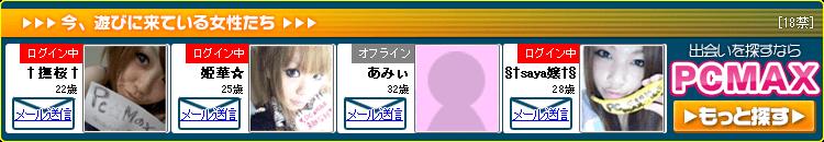 PCMAX無料会員登録(出会いがない社会人向け)