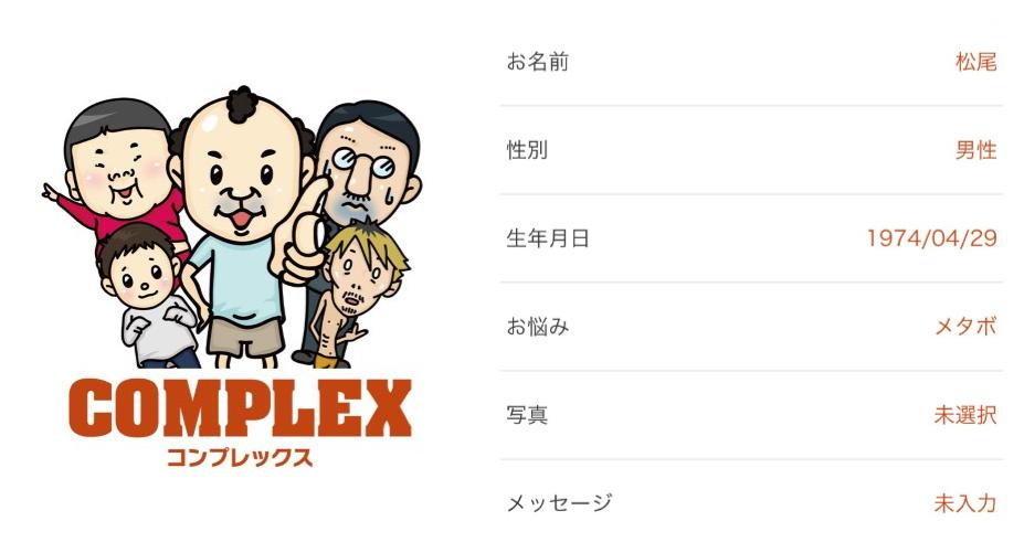 complex-love【コンプレックス-ラブ】会員登録