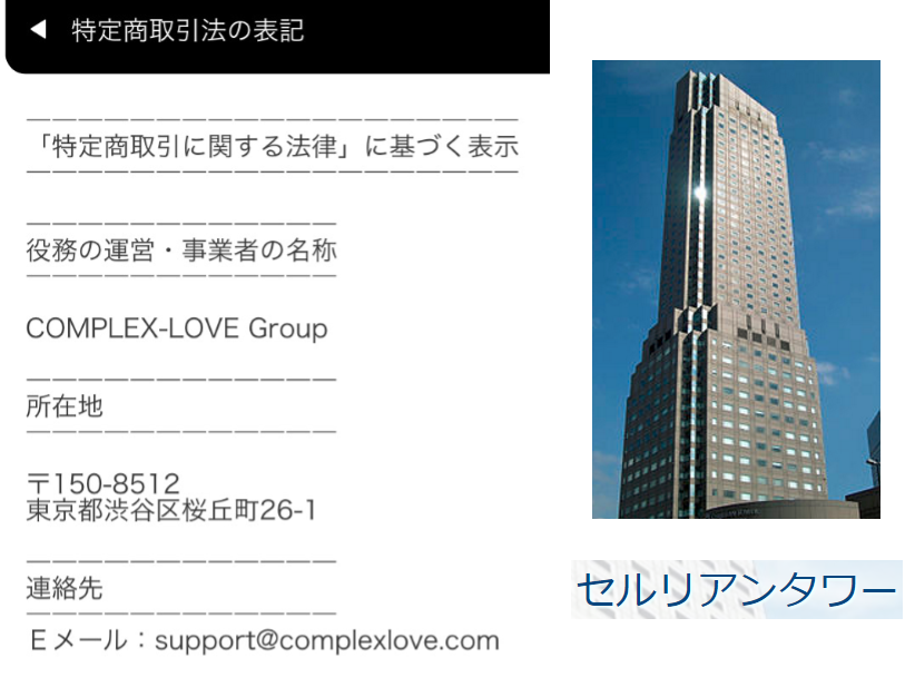 complex-love【コンプレックス-ラブ】運営