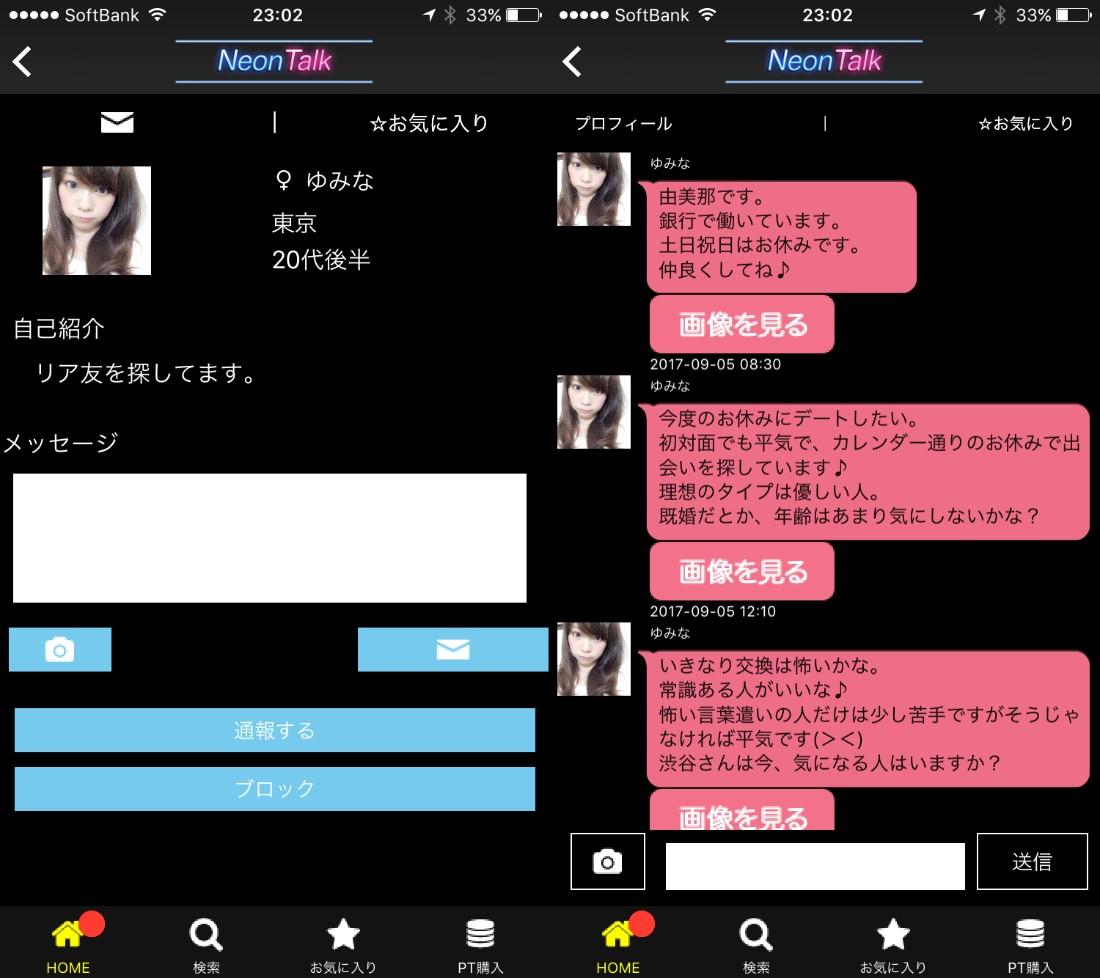 出会い-大人ひまトークアプリneon-talk恋活婚活snsサクラサクラ