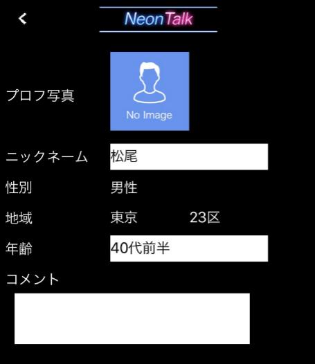 出会い-大人ひまトークアプリneon-talk恋活婚活sns会員登録