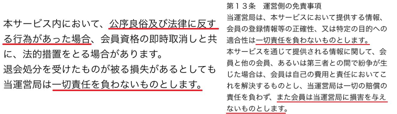 出会い-大人ひまトークアプリneon-talk恋活婚活sns利用規約
