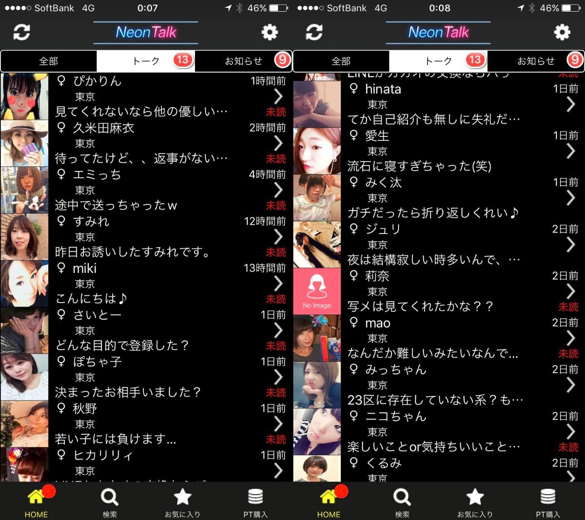 出会い-大人ひまトークアプリneon-talk恋活婚活snsサクラ