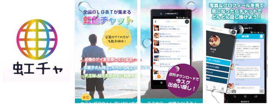 ゲイ専用サクラ出会い系アプリ「虹色ちゃっと」
