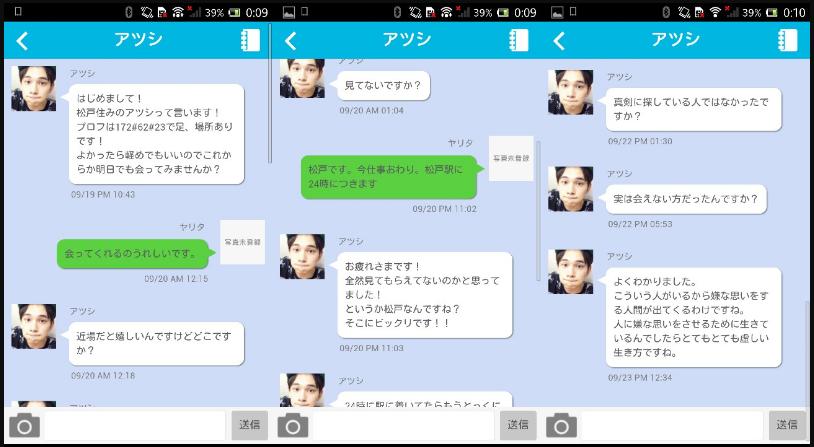 ゲイ専用サクラ出会い系アプリ「虹色ちゃっと」サクラアツシ