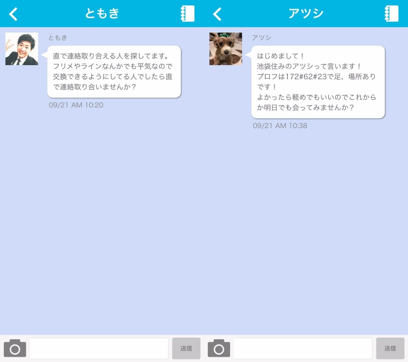 ゲイ専用サクラ出会い系アプリ「虹色ちゃっと」サクラ