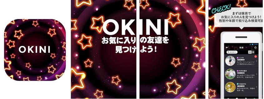 今夜の予定作りはOKINI♪チャットアプリで友達トーク