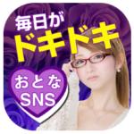 出会い友達作り・趣味友探しは大人SNS~登録無料の出会い系チャットSNSアプリ