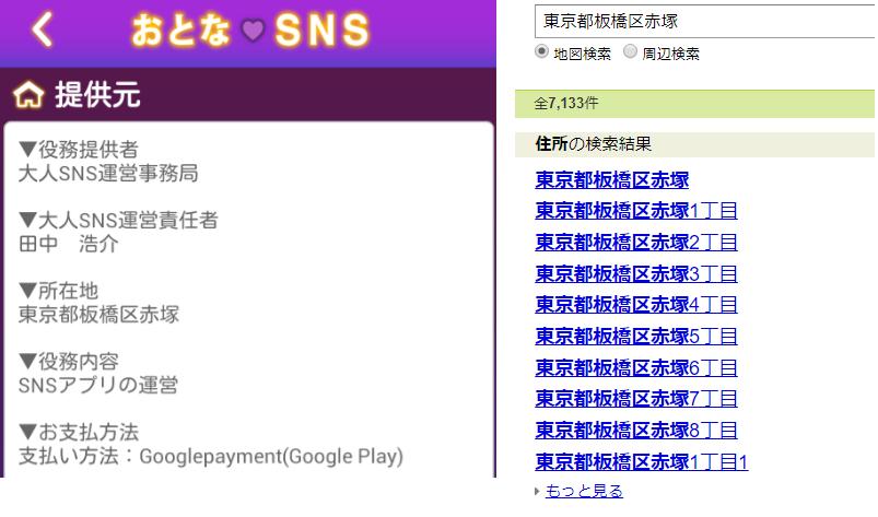 出会い友達作り・趣味友探しは大人SNS~登録無料の出会い系チャットSNSアプリ運営