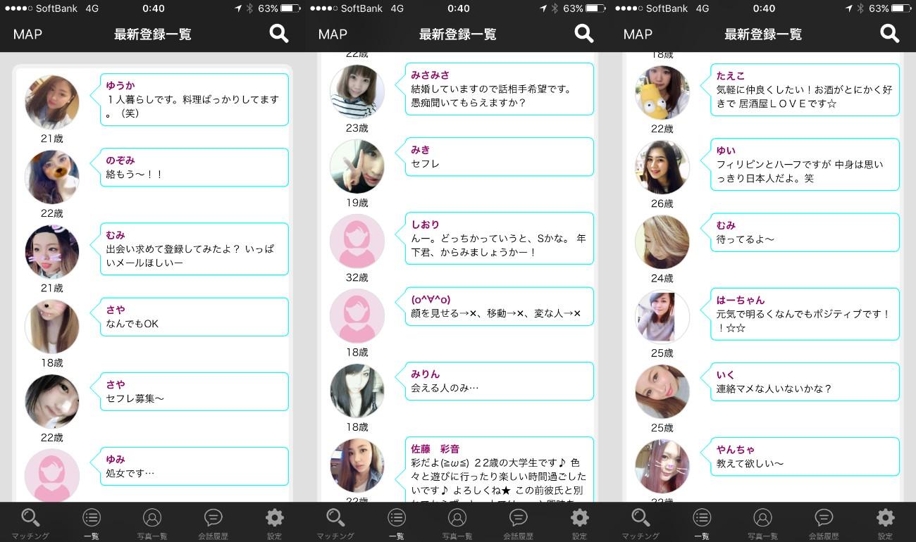出会い恋人探しマッチング恋愛アプリの「恋愛専科」サクラ