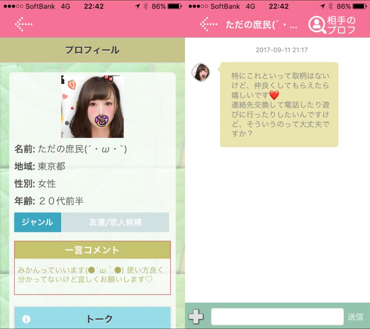 悪徳出会い系アプリ「シュミサプリ」サクラ