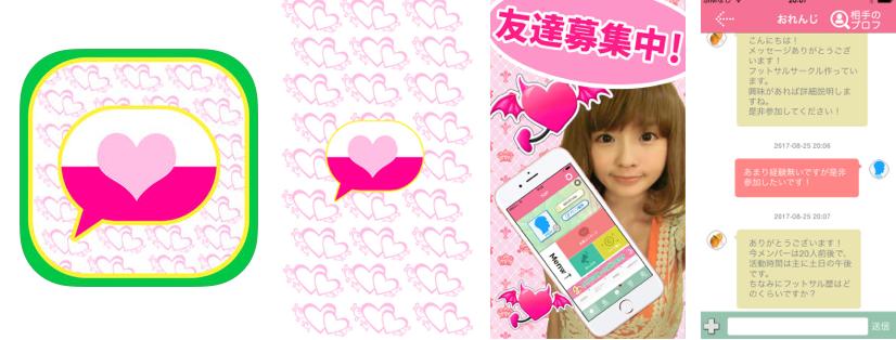 悪徳出会い系アプリ「シュミサプリ」