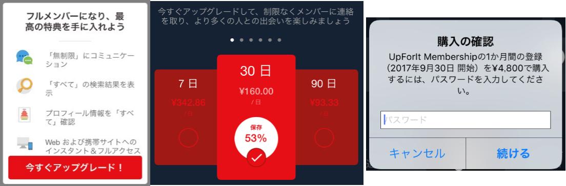 upforit - 地元の独身のため最良オンライン出会いアプリ運営